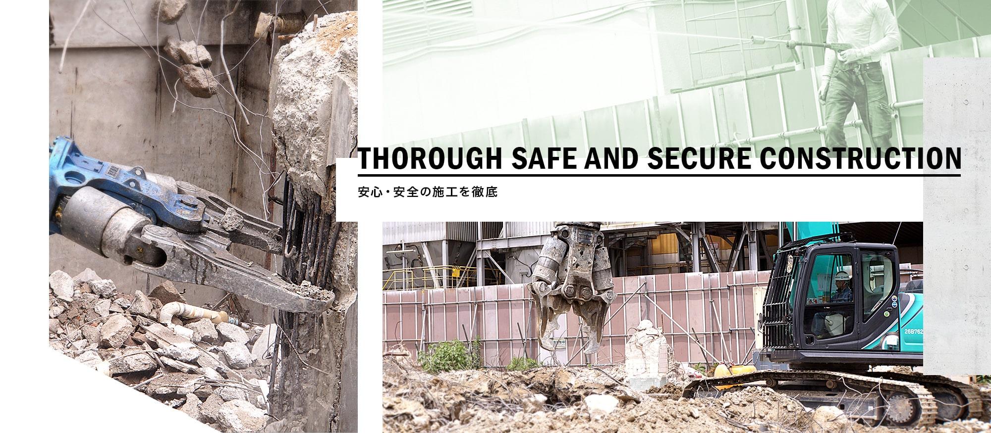 安心・安全の施工を徹底